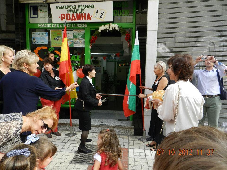 """Откриване на училище """"Родина""""-първо за Малага и Андалусия"""