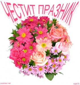цветя  1 ноември