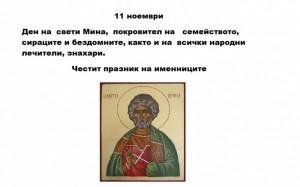 св мина