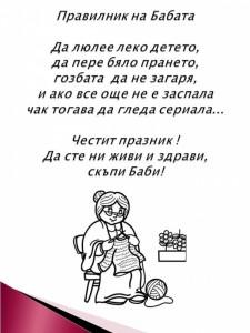 Правилник на Бабата