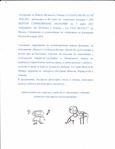 ОБЯВА  КОНЦЕРТ-05.03.2015