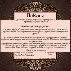 pokana_tsyrkva